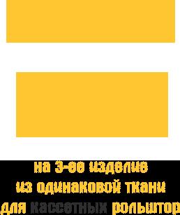 50% скидки