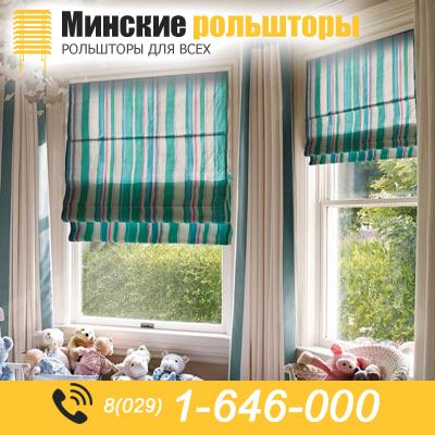 Римские шторы в Минске