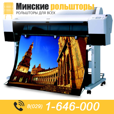 Рольшторы с фотопечатью в Минске